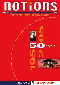 Περιοδικό Notions 2005